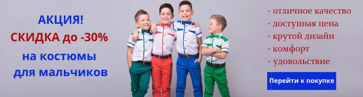 Скидка -30% на костюмы для мальчиков